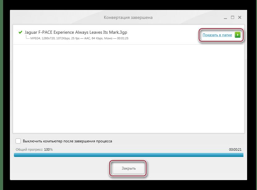 завершение конвертации в Freemake Video Converter