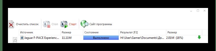 завершение конвертации видео в FormatFactory