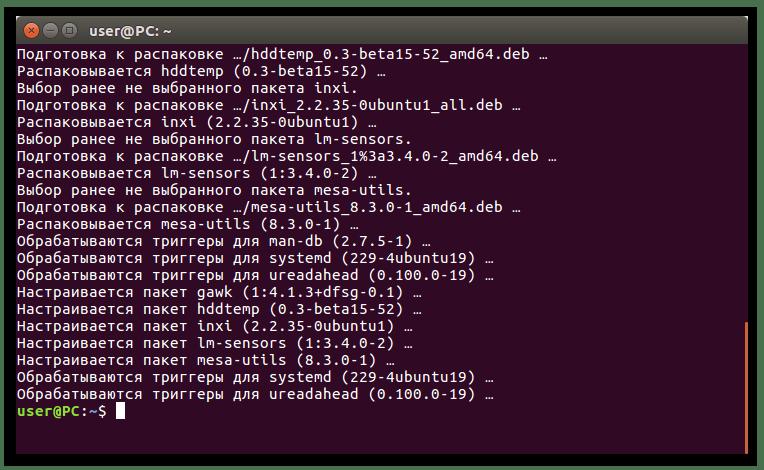 завершение установки утилиты inxi в терменале ubuntu