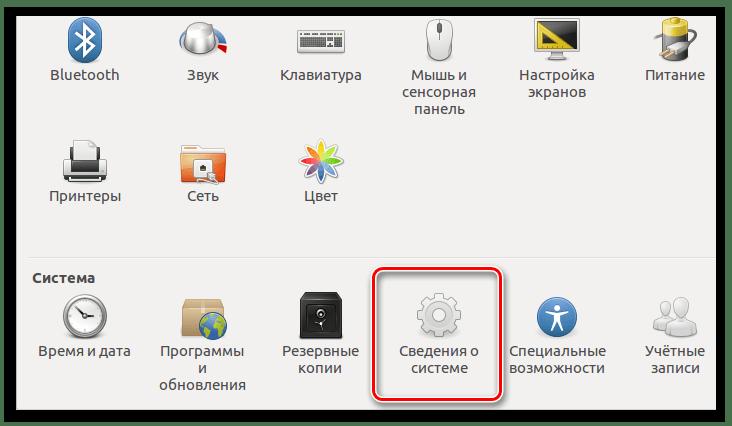 значок сведения о системе в настройках ubuntu