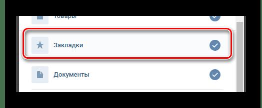 Активация пункта Закладки в окне настройки пунктов меню в разделе Настройки на сайте ВКонтакте.