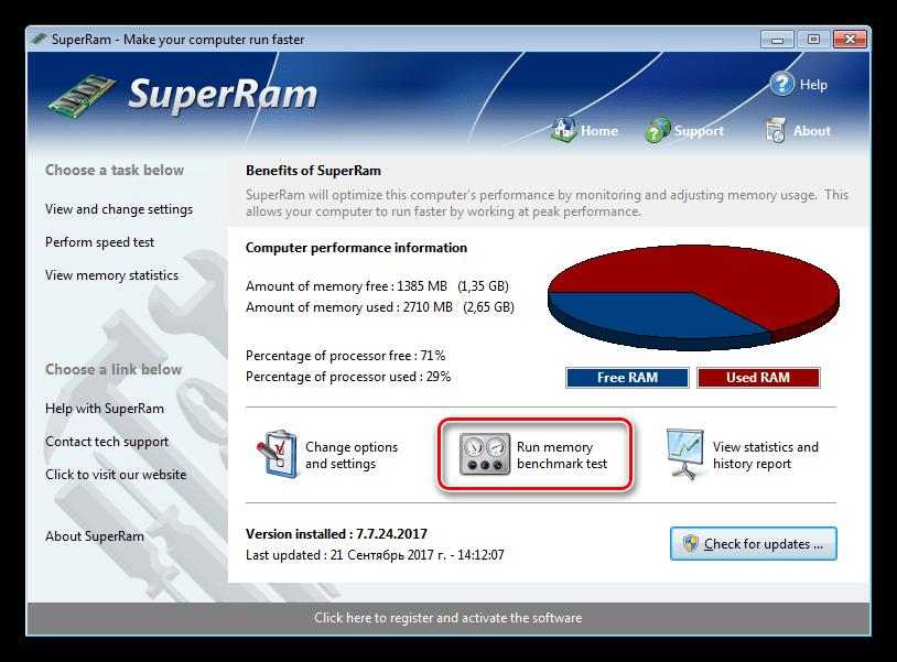Активация встроенного теста производительности в программе SuperRam