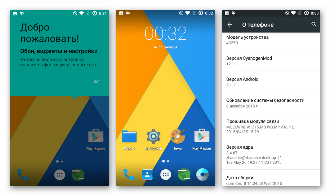 Alcatel One Touch Pixi 3 (4.5) 4027D интерфейс СyanogenMod 12,1