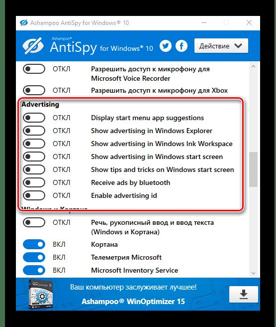 Ashampoo AntySpy for Windows10 Отключение рекламы