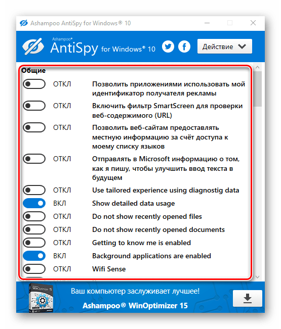 Ashampoo AntySpy for Windows10 Раздел Общие