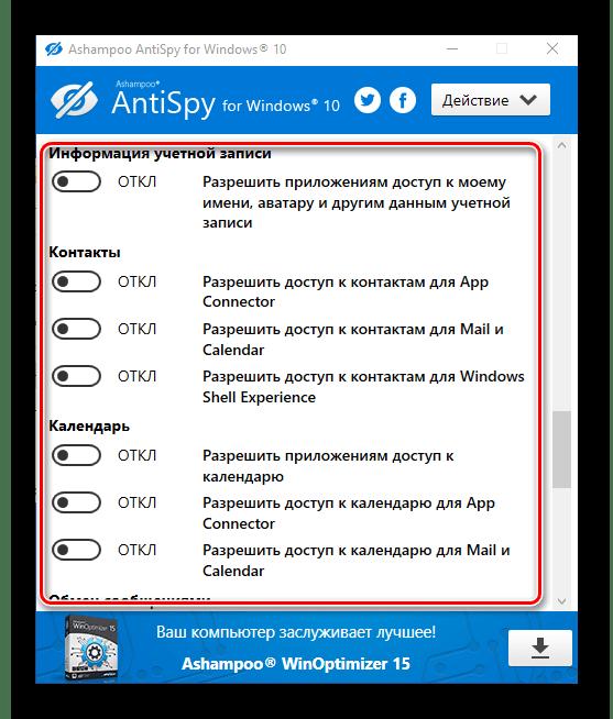 Ashampoo AntySpy for Windows10 прочая конфиденциальная информация