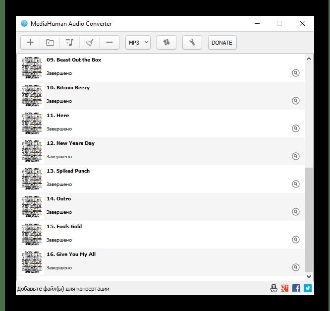 Аудиофайлы во FLAC преобразованы в формат MP3 в программе MediaHuman Audio Converter