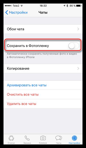Автоматическое сохранение изображений в фотопленку в WhatsApp для iOS