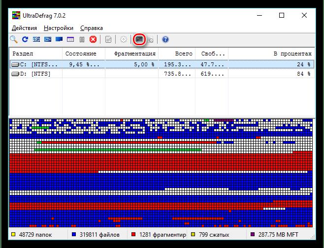 Автоматическое включение программы до запуска операционной системы в UltraDefrag