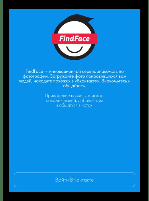 Авторизация ВКонтакте через мобильное приложение FindFace