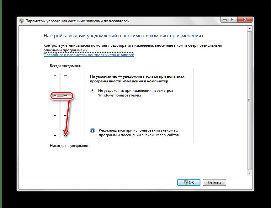 Бегунок перемещаем вниз Windows 7