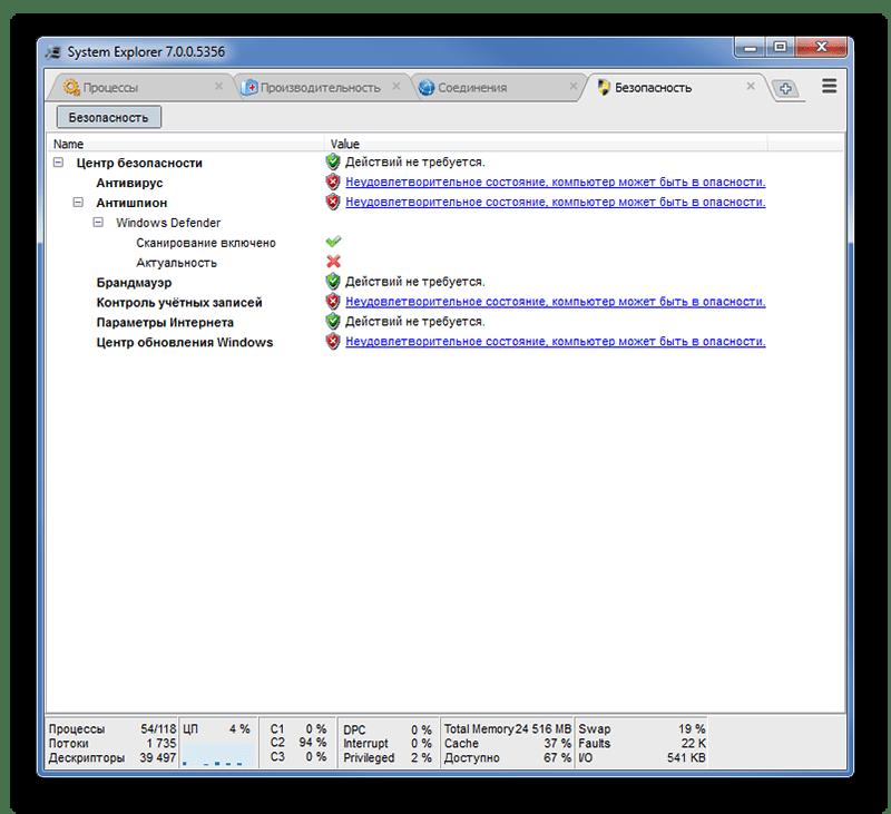 Безопасность в System Explorer
