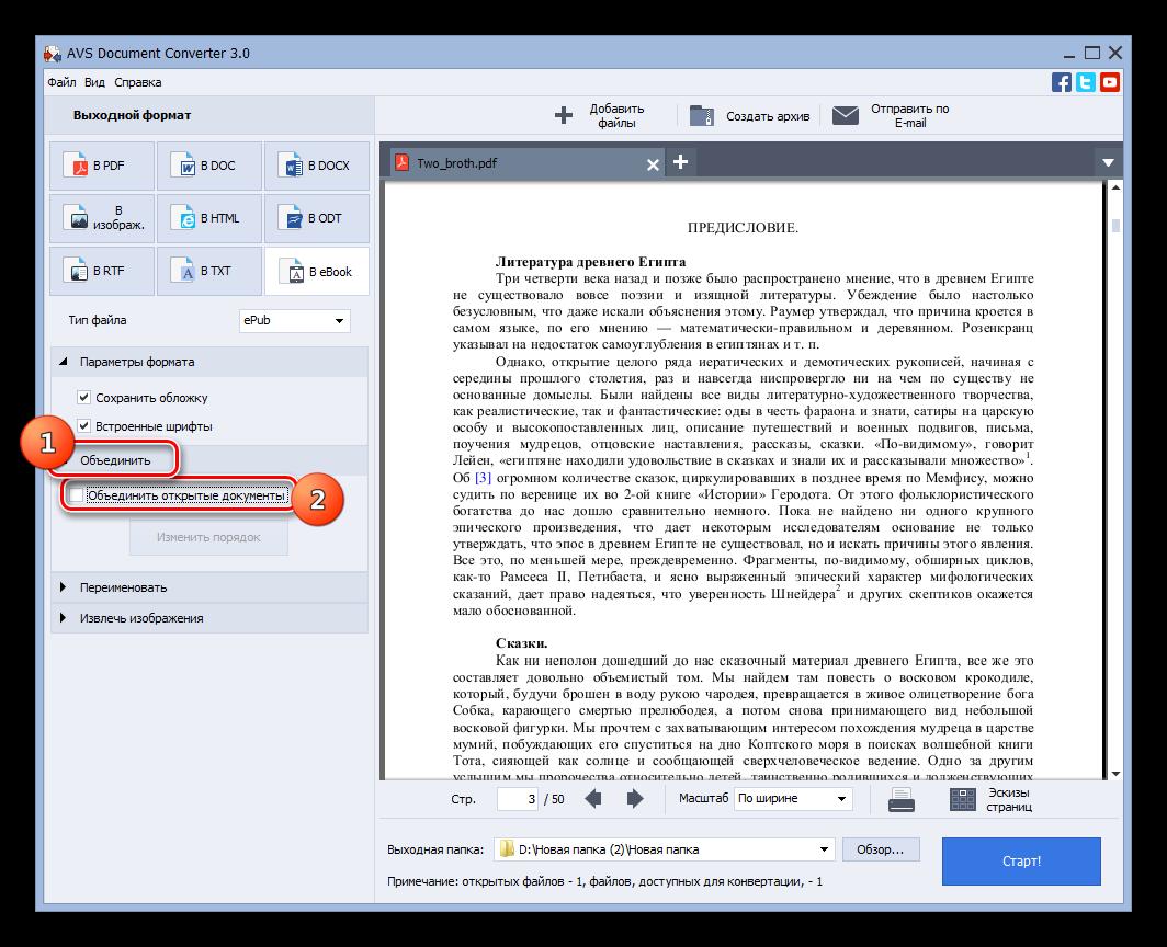 Блок настроек Объединить в программе AVS Document Converter