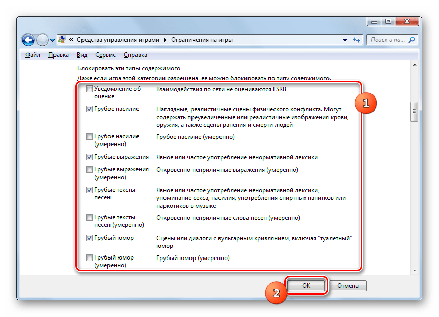 Блокирование игр с определенным содержимым в Windows 7
