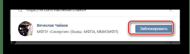 Блокировка пользователя в разделе Настройки на сайте ВКонтакте