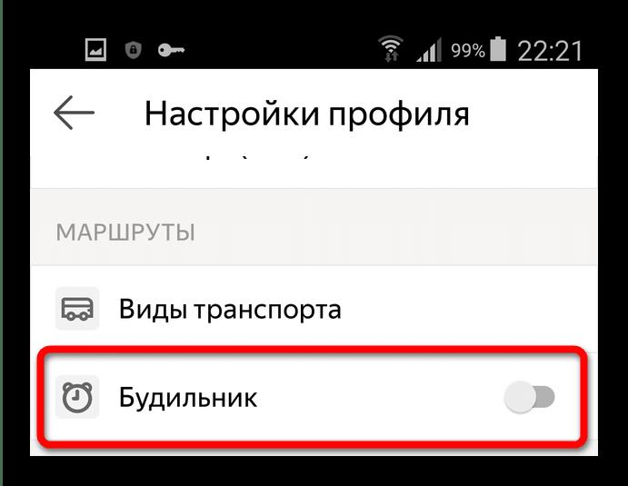 Будильник Яндекс.Транспорт