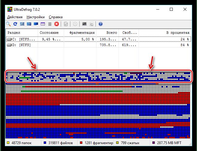 Частичная оптимизация жёсткого диска компьютера в UltraDefrag