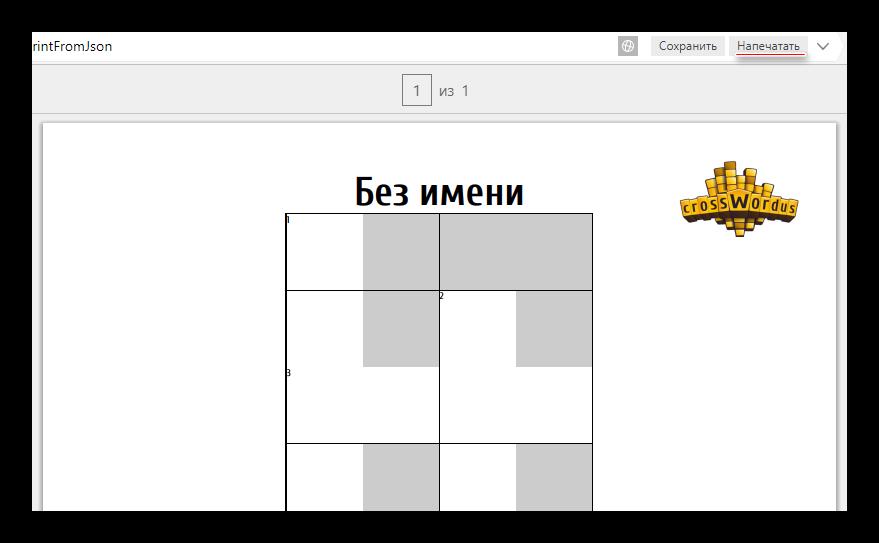 Crosswordus готовый макет