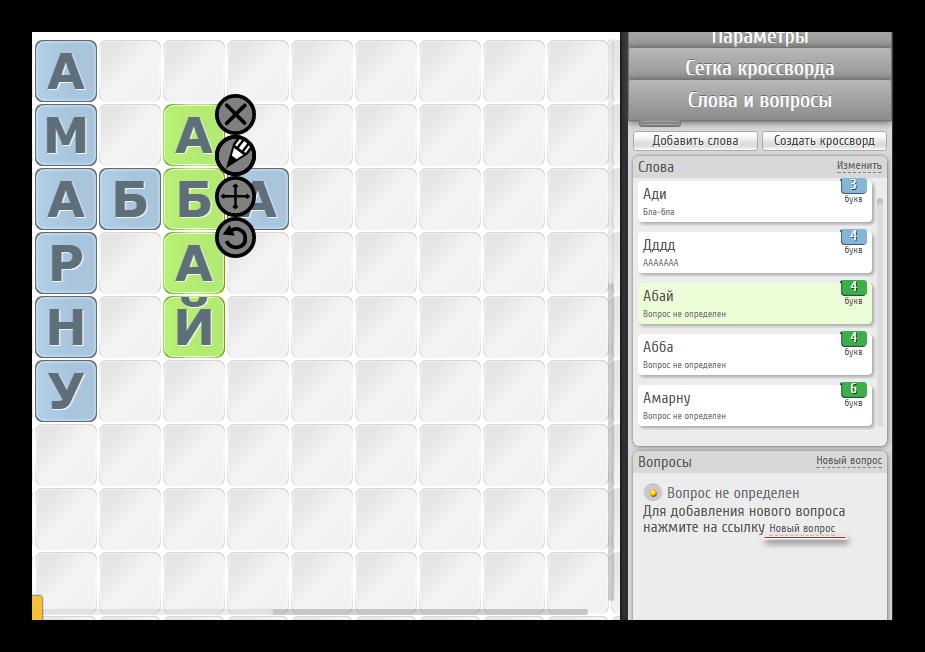 Crosswordus задание вопроса