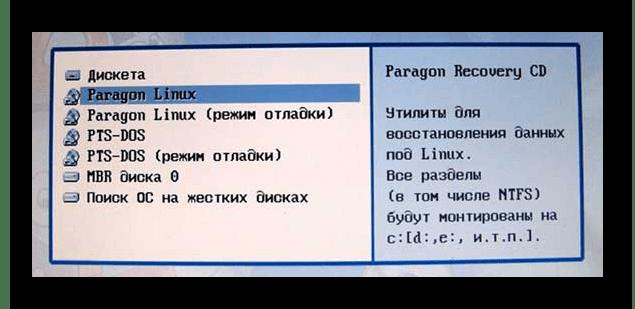 DOS-версия программы Paragon Partition Manager