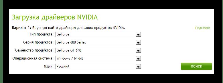 Данные о видеокарте nvidia geforce gt 640_002