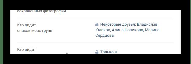 Детально выставленные параметры приватности групп в разделе Настройки на сайте ВКонтакте