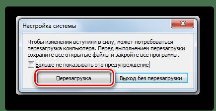 Диалоговое окно с вопросом о перезагрузке системы в Windows 7