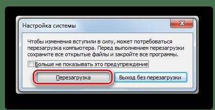 Диалоговое окно запуска перезагрузки после завершения работы в окне Конфигурация системы в Windows 7