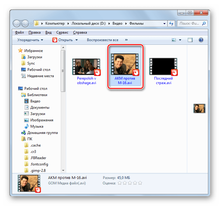 Директория расположения файла преобразованного в формат AVI в Проводнике Windows