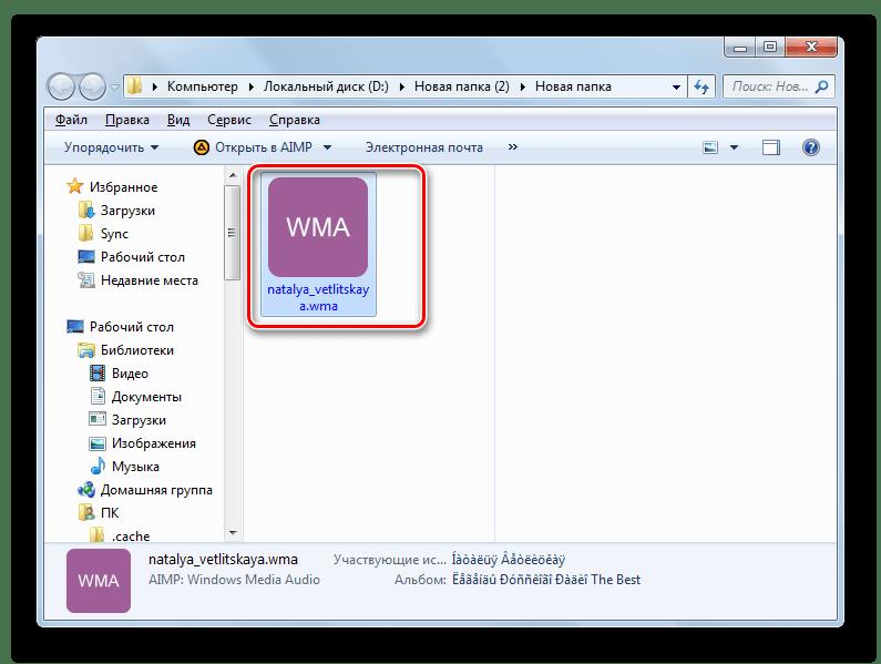 Директория расположения преобразованного файла в формате WMA в Проводнике Windows