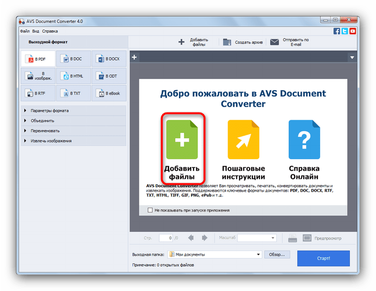 Добавить файлы для конвертирования в AVS Document Converter