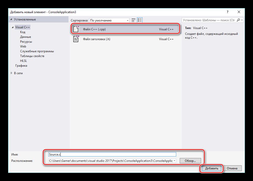Добавить новый элемент в Visual Studio Community