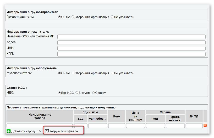Добавление данных из документа на Service Online