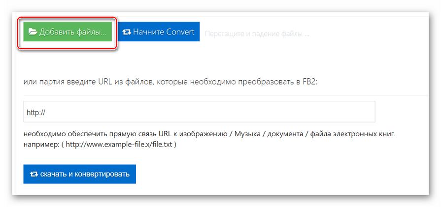 Добавление документа на Office Converter