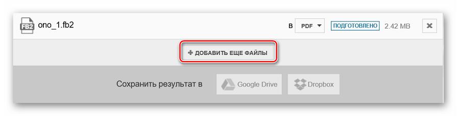 Добавление дополнительный файлов на Convertio