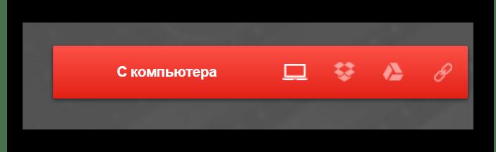 Добавление файла на сайт Convertio