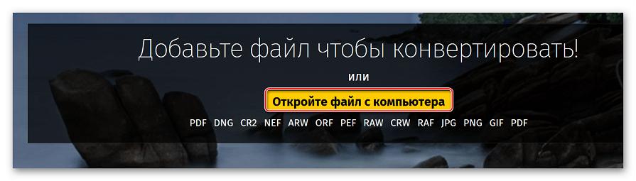 Добавление файла на сайт пиксио