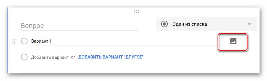Добавление фотографии к вопросу на Google Формы