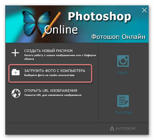 Добавление изображения на сайт Editor.0lik