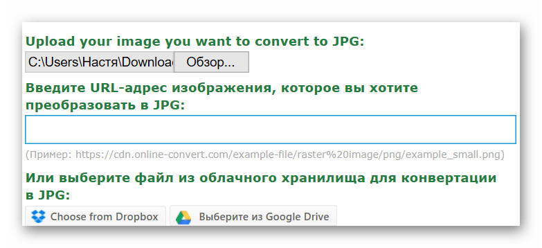 Добавление картинки на сайт Online Convert
