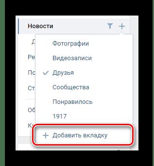 Добавление новой вкладки новостей в разделе Новости на сайте ВКонтакте