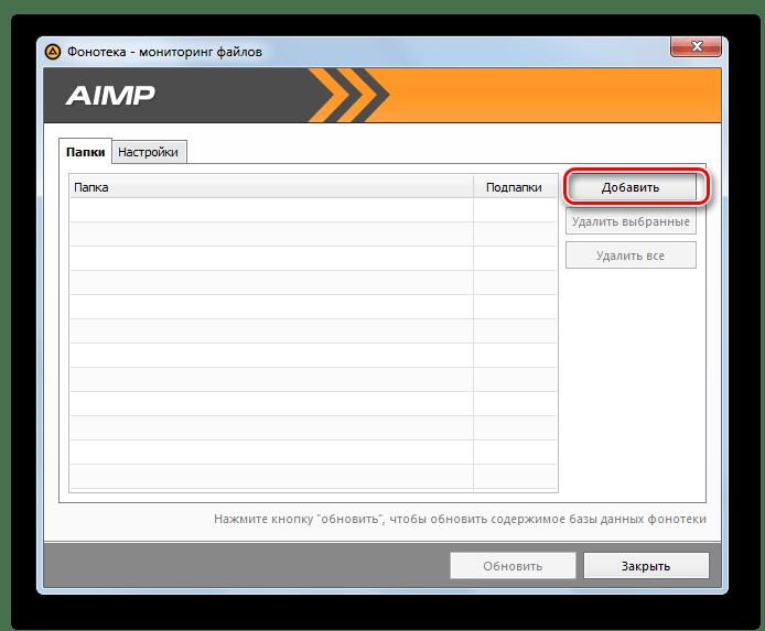 Добавление новых файлов в окне Фонотека – мониторинг файлов в программе AIMP
