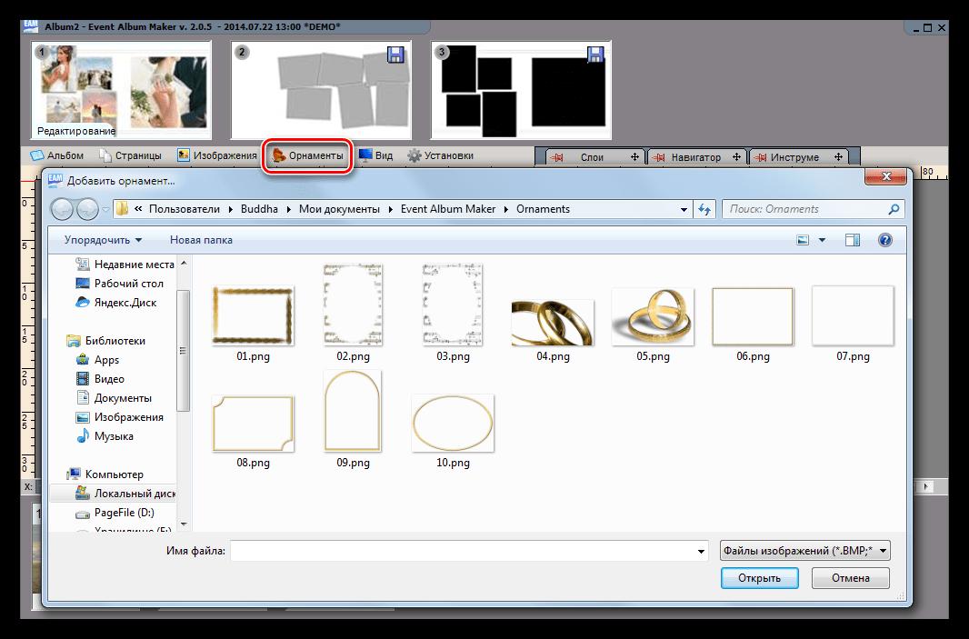 Добавление орнаментов на страницы альбома в программе Event Album Maker