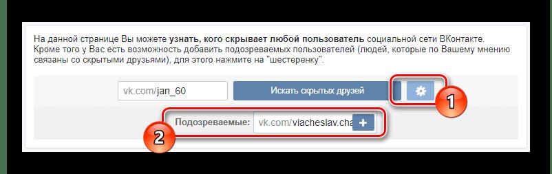 Добавление подозреваемых пользователей при розыске скрытых друзей на главной странице 220vk