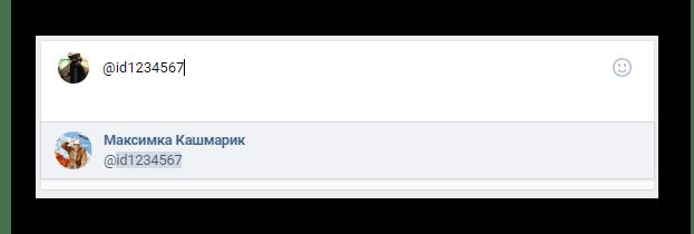 Добавление пользовательского идентификатора при указании ссылки на человека на главной странице профиля на сайте ВКонтакте