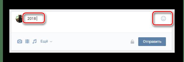 Добавление текста в блоке создания записи и открытие интерфейса просмотра смайлов на главной странице профиля на сайте ВКонтакте