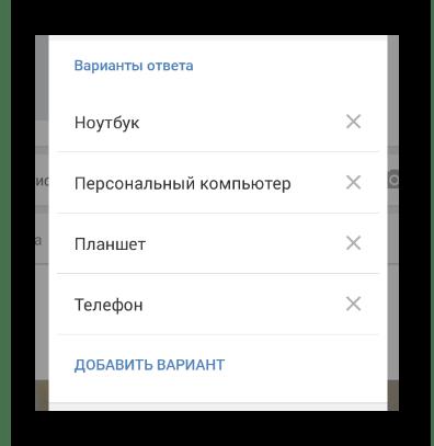 Добавление вариантов ответа в записи на странице группы в мобильном приложении ВКонтакте