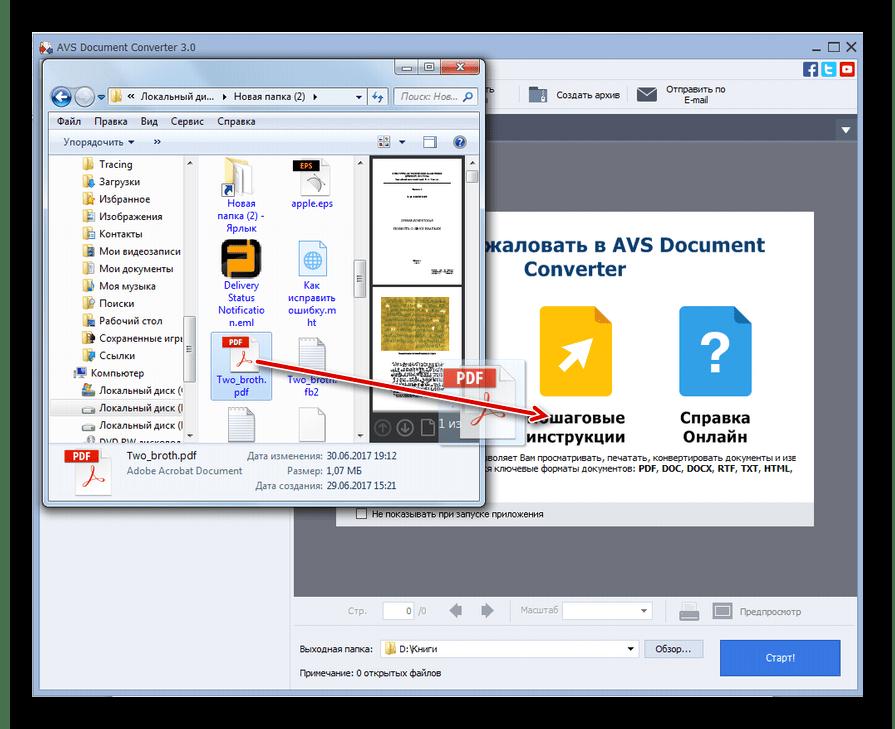 Добавлению файла PDF в список для конвертирования путем его перетягивания из Пороводника Windows в оболочку в программы AVS Document Converter