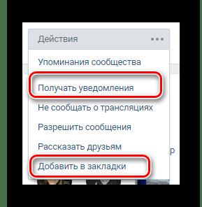 Дополнительная подписка на публичную страницу через меню в сообществе на сайте ВКонтакте
