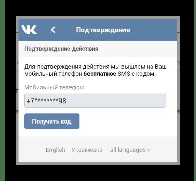Дополнительное подтверждение изменения короткого имени в разделе Настройки в мобильном приложении ВКонтакте
